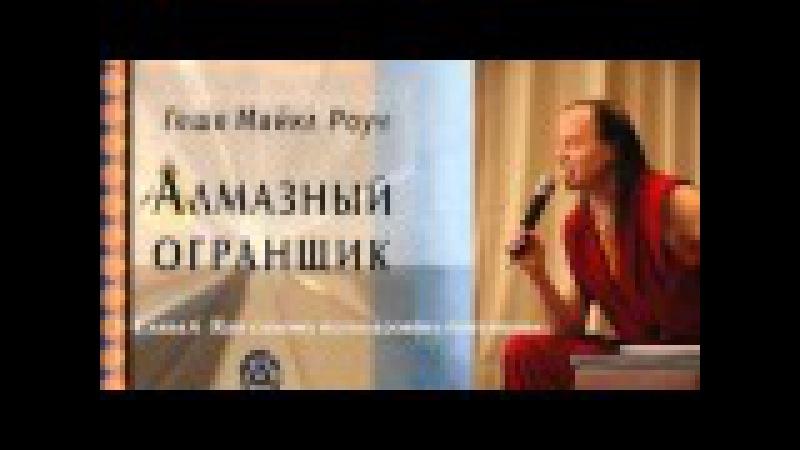 Алмазный огранщик гл 6 аудиокнига Майкл Роуч
