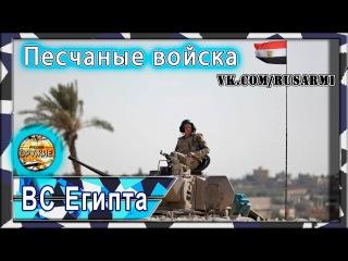 Вооружённые силы Египта. Армия Фараонов.