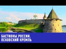 Псковский Кремль Бастионы России 🌏 Моя Планета