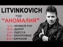 """Евгений Литвинкович. Тур """"Аномалия"""" Анонс"""
