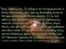 Κατά Ιωάννη Ευαγγέλιο αρχαίο κείμενο με αφήγηση