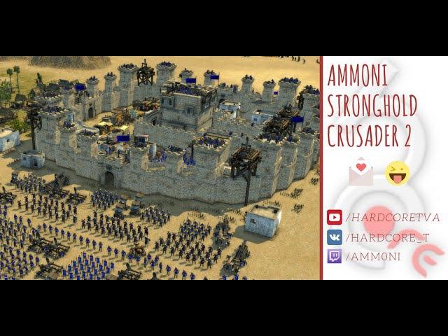 Stronghold Crusader 2 [Ammoni] День встреченного рассвета!