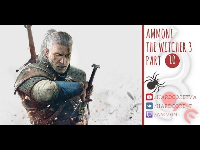 The Witcher 3 [10][Ammoni] День встреченного рассвета!