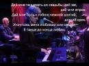 Танец до конца любви Leonard Cohen Перевод песни