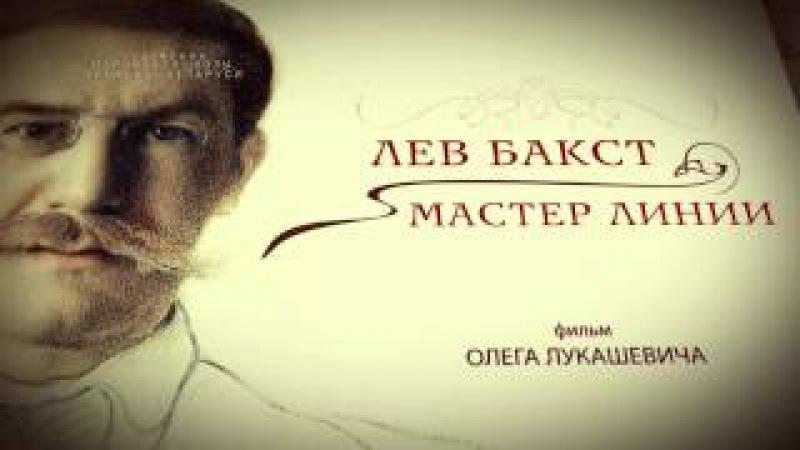 Лев Бакст. Мастер линии. Фильм Олега Лукашевича