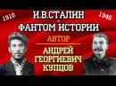 А Купцов И В СТАЛИН КАК ФАНТОМ ПОСЛЕВОЕННОЙ ИСТОРИИ 1910 1946