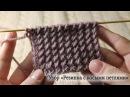 Узор Резинка с косыми петлями спицами видео урок