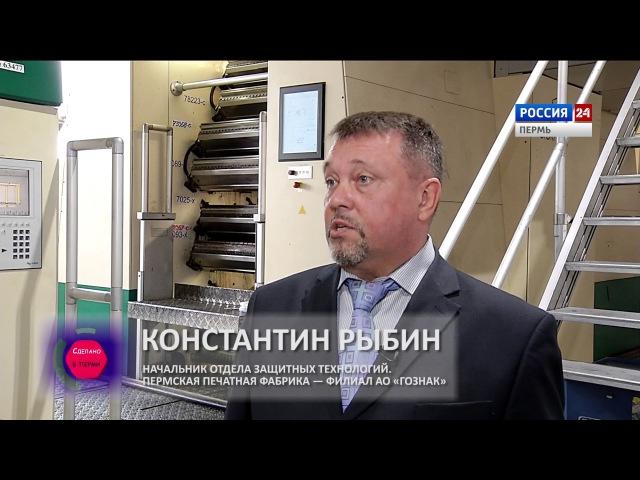Сделано в Перми: Пермская печатная фабрика Гознака
