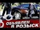 """РУССКИЙ БОЕВИК """"ОБЪЯВЛЕН В РОЗЫСК"""" 1,2,3.4 серии"""