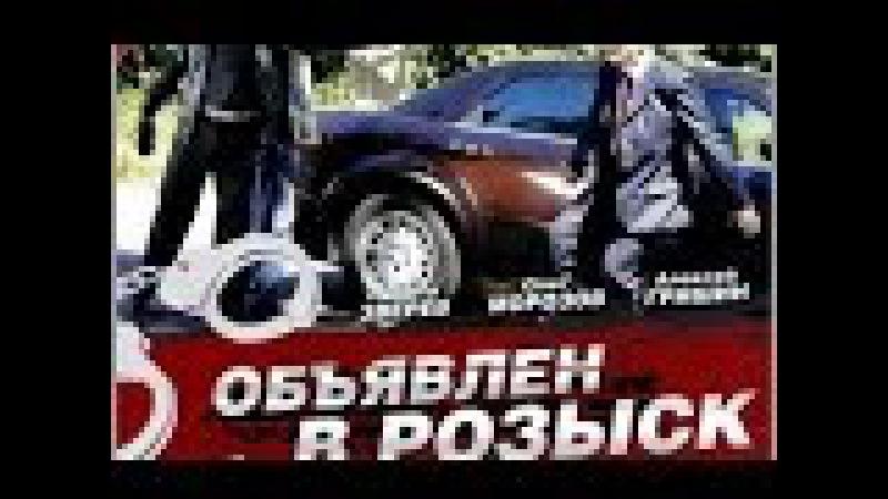 РУССКИЙ БОЕВИК ОБЪЯВЛЕН В РОЗЫСК 1 2 3 4 серии