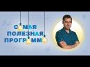 Ребенок по цене квартиры. Выпуск 55 (03.06.2017). Самая полезная программа.