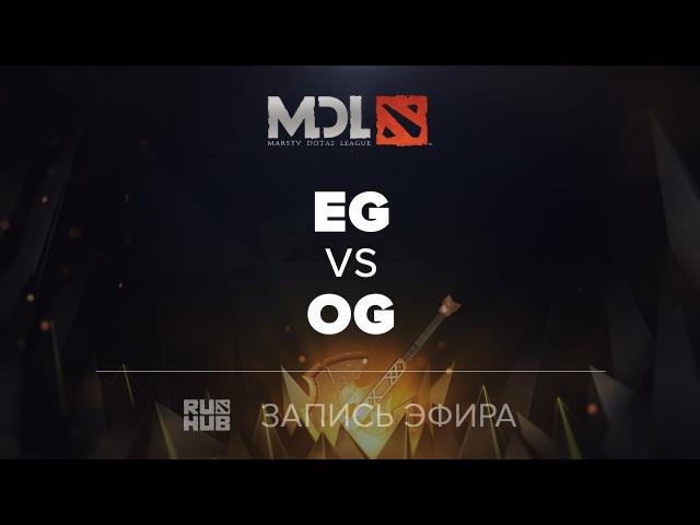 EG vs OG, MDL2017 [Maelstorm, LightOfHeaven]