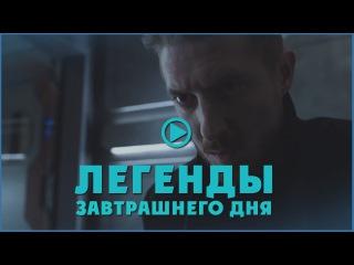 Легенды Завтрашнего Дня 2 сезон 13 серия Расширенное Промо 2x13