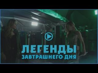 Легенды Завтрашнего Дня 2 сезон 13 серия Промо 2x13 Потерянная Земля | Русские Субт...