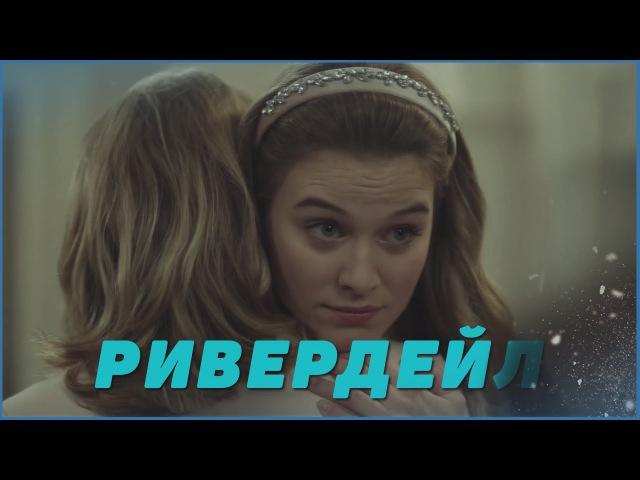 Ривердейл 1 сезон 8 серия - Русский Трейлер/Промо 1x08 | Русские Субтитры