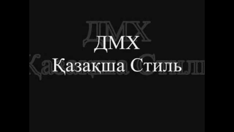 ДМХ kz Style live