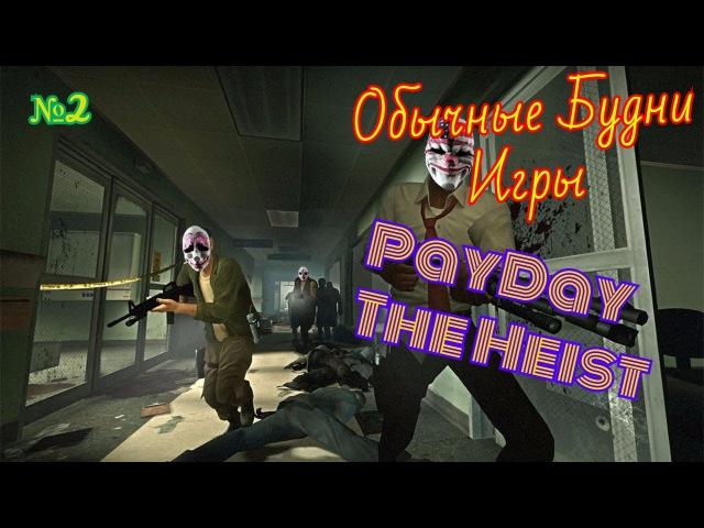Обычные Будни Игры PayDay The Heist (№2)