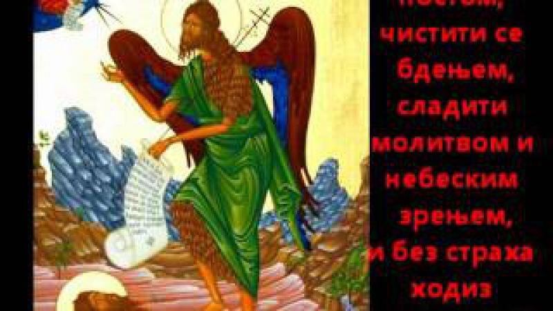 Светом Јовану - Svetom Jovanu