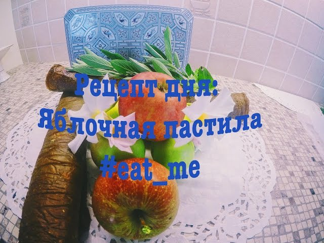 Самая вкусная пастила из яблок (старинный домашний рецепт)