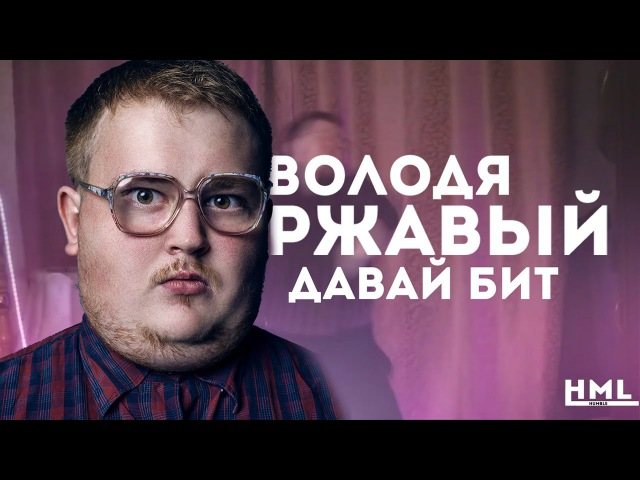 Humble - давай бит (feat. Володя Ржавый) (Remix)