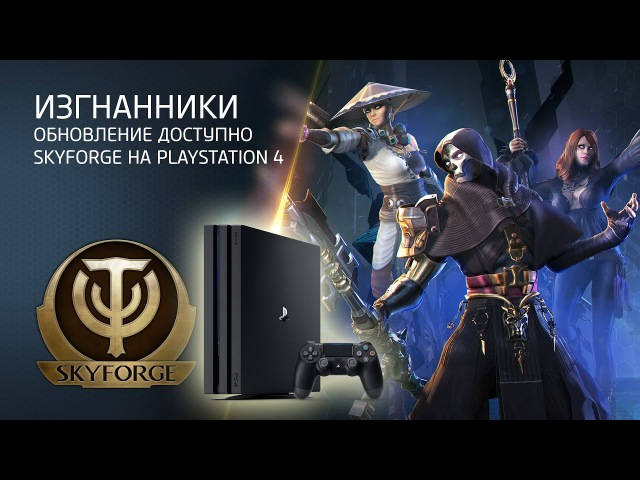 Для Skyforge на PS4 вышло обновление «Изгнанники»