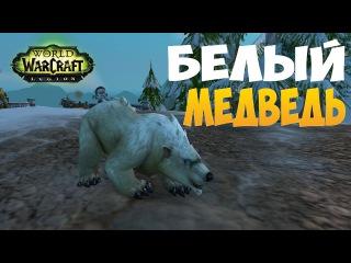 World of Warcraft - Где найти и приручить белого медведя (Паршивый Коготь)