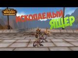 World of Warcraft - Ископаемый ящер