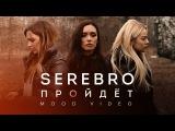 SEREBRO – ПРОЙДЁТ / MOOD VIDEO