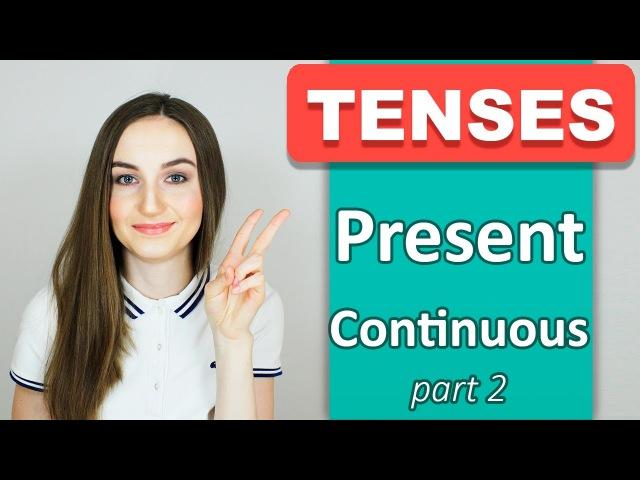 Present Continuous 2 (Настоящее длительное) - Грамматика - English Spot