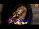 ESTRADARADA – Май Вэй myway видео Радио ПЛЯЖ