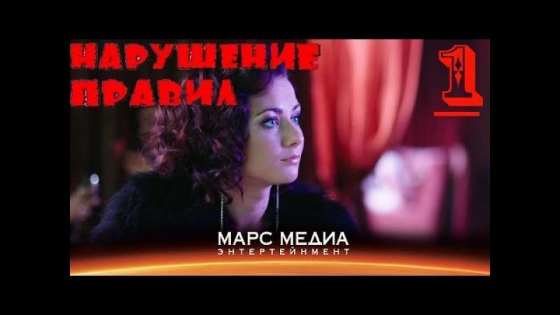 Мини - сериал Нарушение правил - 1 серия