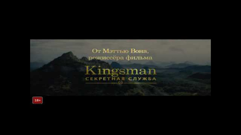Кингсман 2 Золотое кольцо Русский Трейлер 2017