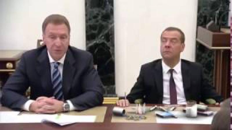 Д.Медведев на наркоте - кайфуем!