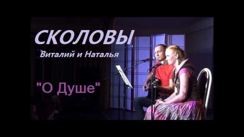 Дивьяроса (Сколовы Виталий и Наталья) - О Душе