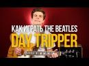 Как играть The Beatles Day Tripper простой разбор для начинающих - Уроки игры на гитаре Пер ...