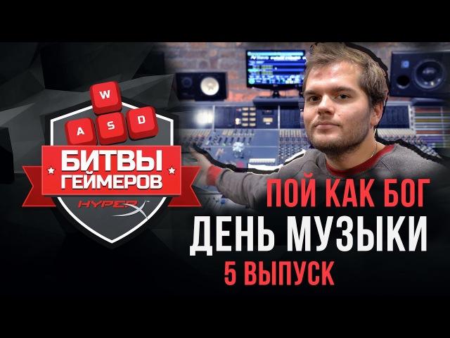 5 СЕРИЯ Битвы геймеров ПОЙ КАК БОГ - День музыки