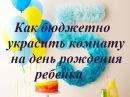 как бюджетно украсить комнату на день рождения ребенка украшаем комнату ко дню рождения ребенка