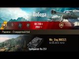 Spähpanzer Ru 251 | Рушка может. Рудники – Стандартный бой (WoT 0.9.15.1)