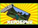 ХЕРОБРИН В МАЙНКРАФТ ПЕ 0.15.4 КАК НАЙТИ мод