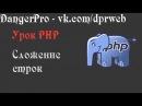 DangerPro - Сложение строк на PHP
