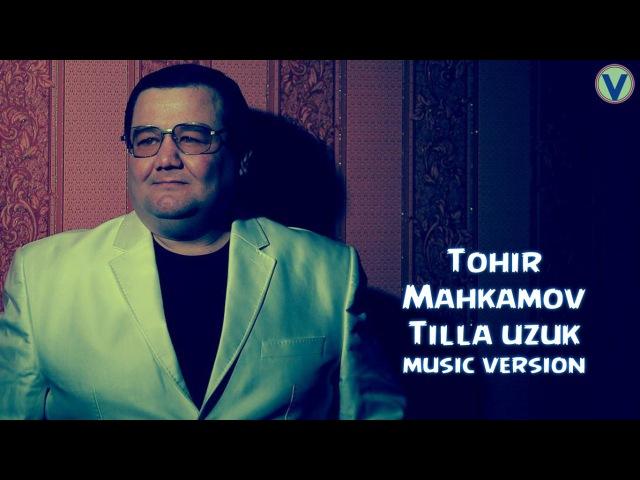 Tohir Mahkamov - Tilla uzuk   Тохир Махкамов - Тилла узук (music version) 2016
