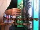 Разбор песни Сектор газа - Частушки на гармони.