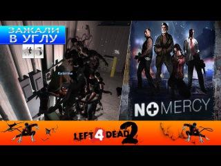 Left 4 Dead 2 3 [Зажали в углу]