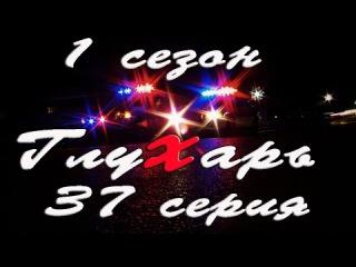 Глухарь 1 сезон 37 серия сериал Глухарь 1 сезон 37 серия детектив криминал 2007