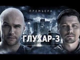 10. Глухарь (3 сезон, 2010)