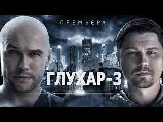 34. Глухарь (3 сезон, 2010)
