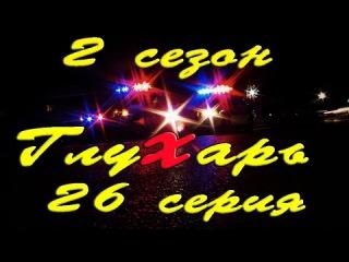 Глухарь 2 сезон 26 серия сериал Глухарь 2 сезон 26 серия детектив криминал 2009