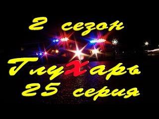 Глухарь 2 сезон 25 серия сериал Глухарь 2 сезон 25 серия детектив криминал 2009