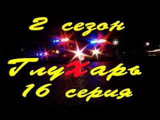Глухарь 2 сезон 16 серия сериал Глухарь 2 сезон 16 серия детектив криминал 2009