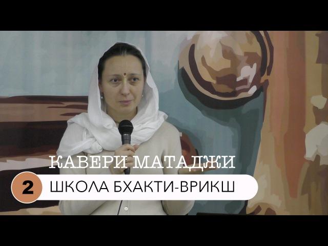 Кавери Матаджи - [02] Умение слушать - Зимняя школа бхакти врикш (Алматы 2017)